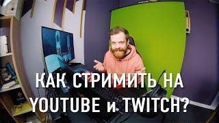 Как стримить на YouTube и Twitch? Elgato, Asus, GamePro