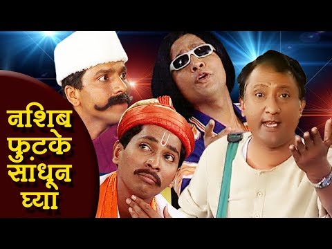 Nashib Futke Sandhun Ghya   नशीब फुटके सांधून घ्या   Marathi Full Natak