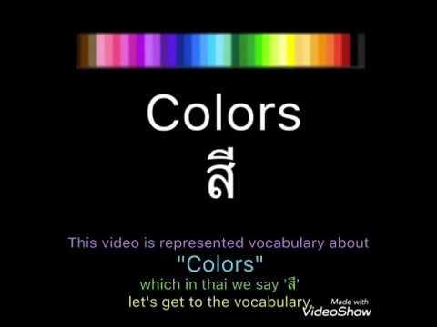สีภาษาอังกฤษ (Colors)   Vocabulary
