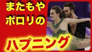 【平昌五輪】アイスダンスSDで【放送事故】NHKの中継映像で映されてしまった衣装はだけたアイスダンスフランスペア ガブリエラ・パパダキス 検索動画 25