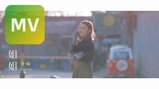 李雨 Rain Lee《姐姐 Sister》Official MV 【HD】