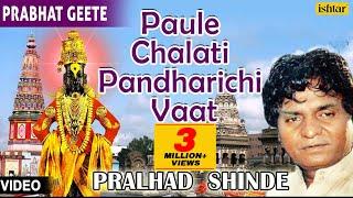 Download Hindi Video Songs - Paule Chalati Pandharichi Vaat | Singer : Pralhad Shinde
