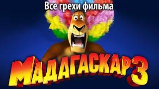 "Все грехи фильма ""Мадагаскар 3"""