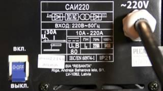 Обзор инверторного сварочного аппарата Ресанта САИ 220(Сварочный аппарат инверторного типа Ресанта САИ 220 ИК Объект - комплексные поставки инструмента и строител..., 2012-08-16T19:35:06.000Z)