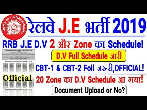 RRB J.E बड़ी official Update! Counter Foil Of CBT-1,CBT-2 जरूरी Official Notice! 20 Zone का D.V