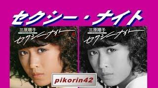 1980年 三原順子さんのデビューシングルです 作詞:亜蘭知子/作曲...