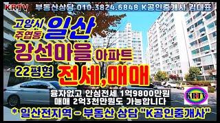 [계약완료] 일산 아파트 전세 매매 강선마을 3단지 2…