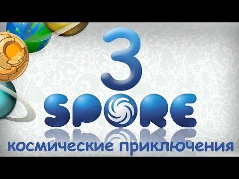 Космические Приключения в Spore #3 - Ну здравствуй, мозг!