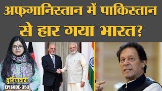 Afghanistan में India के नुकसान के पीछे Taliban या Pakistan? | Hakkani