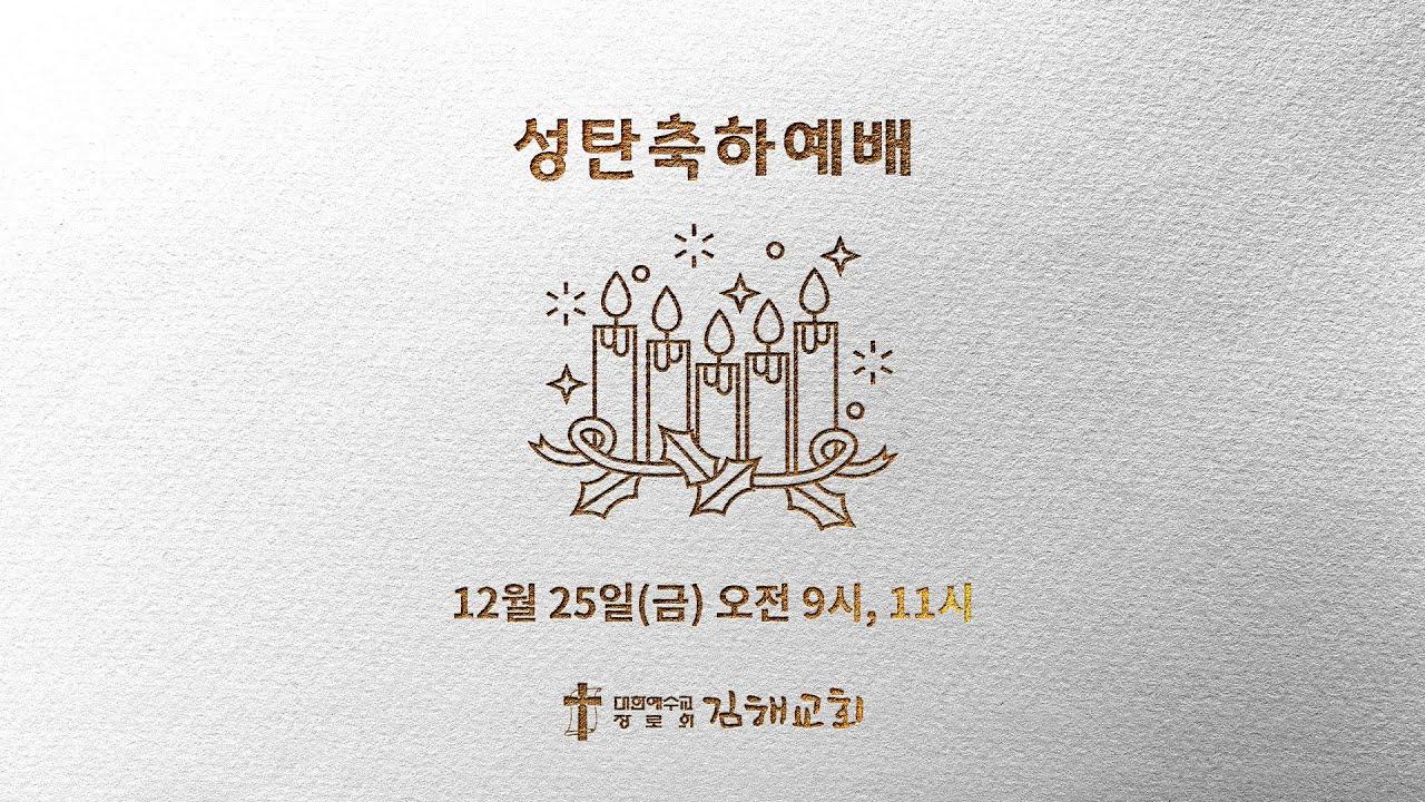 2020-12-25 성탄축하예배