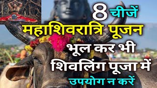8 चीजें जिनका भूल कर भी शिवलिंग पर महाशिवरात्रि पूजा में उपयोग नहीं करें ! Mahashivratri Puja 2019