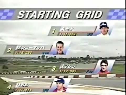 F1 1994年 開幕戦 ブラジルGP ス...