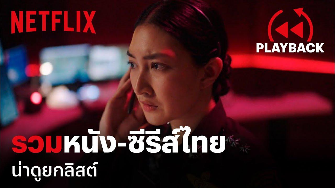 เซฟเก็บไว้เลย รวมหนัง-ซีรีส์ไทย น่าดูยกลิสต์ | PLAYBACK | Netflix