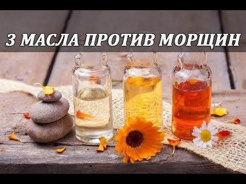 3 МАСЛА ПРОТИВ МОРЩИН!