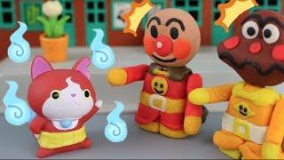 【妖怪ウォッチおもちゃ】〜ジバニャンのいたずら〜アンパンマンとカレーパンマンに取り憑いた? thumbnail
