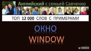 Топ 12 000 английских слов /w-00003/ Английский язык / английские слова с переводом и примерами