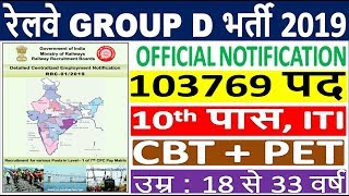 Railway RRC Group D Recruitment 2019    103769 Post-10th Pass/ITI    Railway RRC Group D Online Form