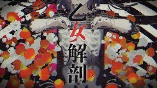 乙女解剖/莉犬【cover】