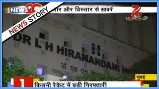 Police arrested five doctors of Hiranandani hospital in connection with kidney racket