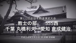 平成28年京都大会 千葉 丸橋利夫-愛知 倉成健治