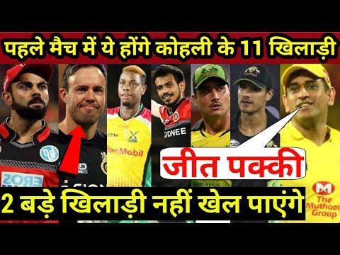 IPL 2019: RCB Vs CSK, RCB Playing11 in 1st match, 2 big change.