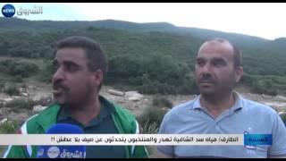 الطارف: مياه سد الشافية تهدر والمنتخبون يتحدثون عن صيف بلا عطش !!