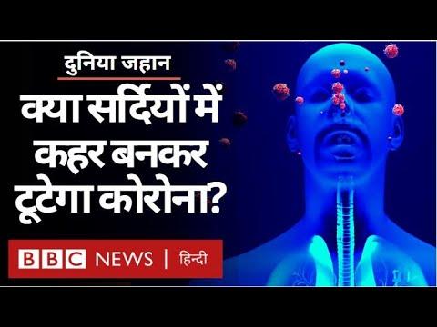 COVID19 News Update: Corona Virus क्या अब Winters में कहर बरपाएगा. Duniya Jahan. (BBC Hindi)