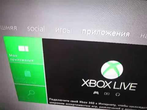 Как смотреть видео на xbox 360 через интернет