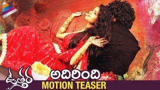 Utthara Movie Motion Teaser | Latest Telugu Movie Teasers 2018 | Sreeram | Telugu FilmNagar