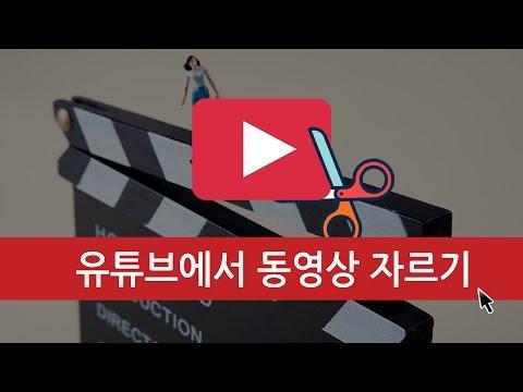 유튜브 동영상 편집 유튜브에서 불필요한 동�