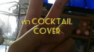 เรา-COCKTAIL [COVER] by Nus