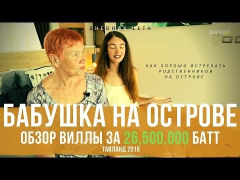 Бабушка на Острове - Обзор виллы на Пхукете за 850,000$, Дневник Leta | 12+