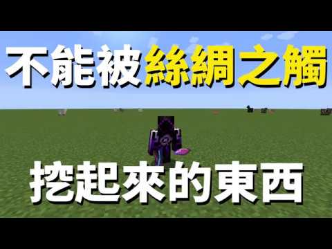 Minecraft - 絲綢之觸無用!!!! 這些東西都挖不起來 - YouTube