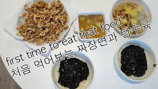 Eat Korean  …