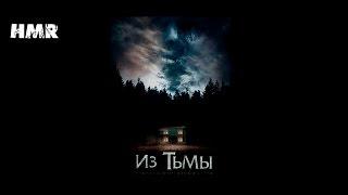 HMR #4 | Из тьмы