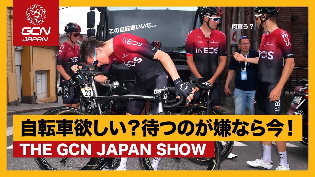 今自転車を買っておかないと待つことになる?【GCN JAPAN SHOW 54】