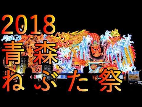 【青森市】青森ねぶた祭 2018【全編】4K60P