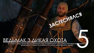 Ведьмак 3 Дикая Охота Прохождение на ПК Часть 5 Сковорода и Ценный Груз (1080p 60fps)