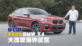 BMW X4 新世代大改款海外試駕(中文字幕) - 造型更霸氣,操控更強悍   U-CAR 新車試駕(外觀內裝介紹、動力操控體驗、xDrive M40d M Performance)