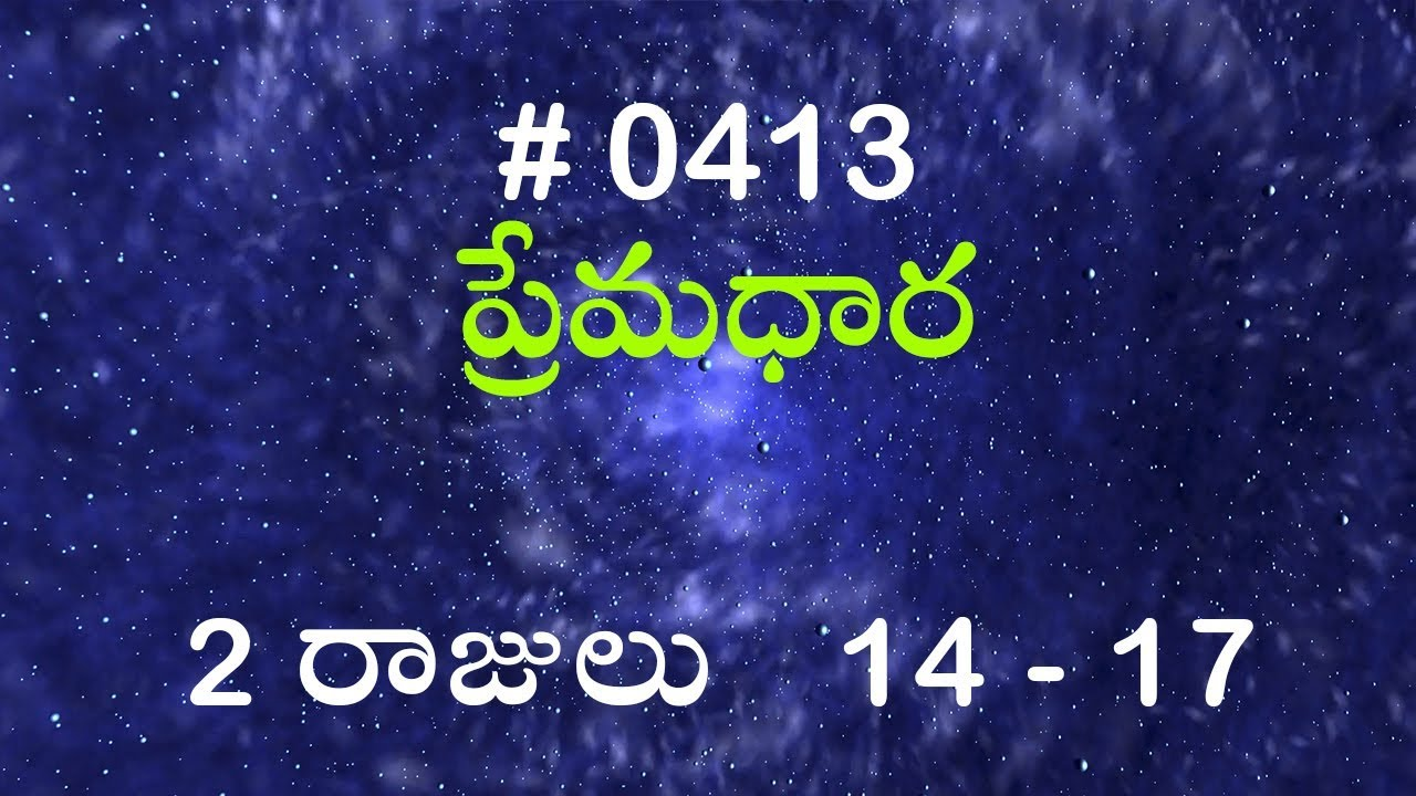 2 రాజులు  14 - 17 (#0413) Telugu Bible Study Premadhara