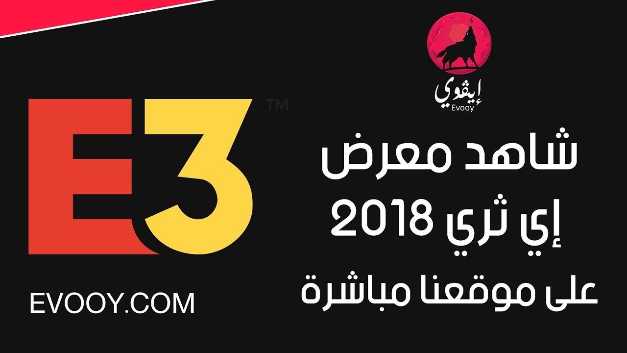 طريقة علشان تشوف كل مؤتمرات معرض e3 2018 بسهوله من مكان واحد!