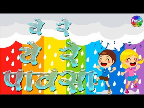 Marathi Badbad Geete Collection - Marathi kids song मराठी गाणी | ye re ye re pavasa tula deto paisa