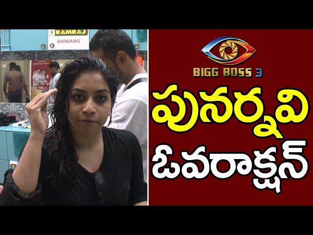 Bigg Boss Telugu 3 | Punarnavi Fire About Bigg Boss | Bigg Boss Task | Varun Sandesh | PDTV