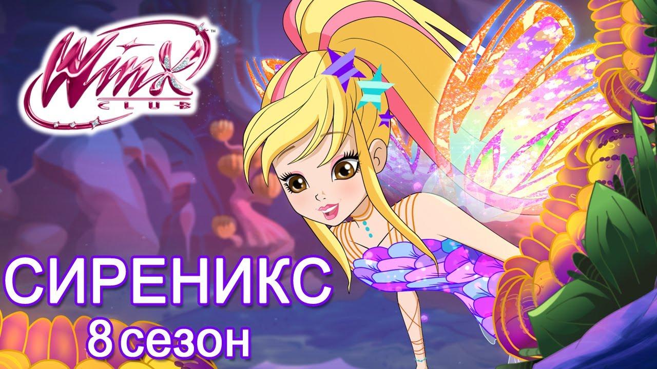 Винкс Клуб - 8 сезон - Трансформация Сиреникс - YouTube