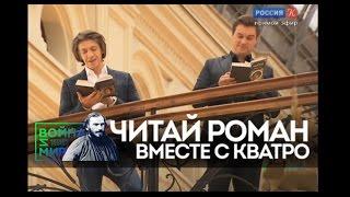 "Группа ""КВАТРО"" читает роман ""Война и Мир"". Телеканал Культура"