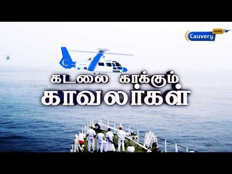 கடலை காக்கும் காவலர்கள் | Exclusive video of India-Japan joint naval exercise | Naval Drill | ICGS