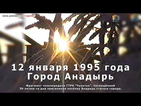Анадырь 12 января 1995 года, спустя 30 лет со дня присвоения посёлку Анадырь статуса города. №134