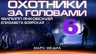 """Сериал """"Охотники за головами"""" - 6 Серия"""
