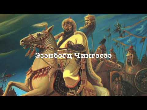 Mongolian Monarchist Song - Chingges Khaanii Magtaal (In Praise of Genghis Khan)