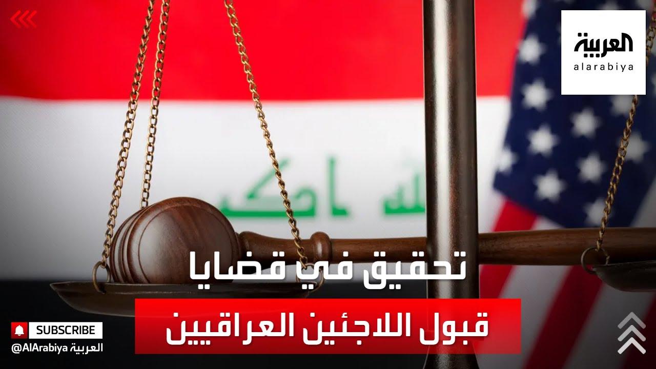 الخارجية الأميركية تجري أكبر تحقيق في قضايا قبول اللاجئين العراقيين  - 21:54-2021 / 6 / 18